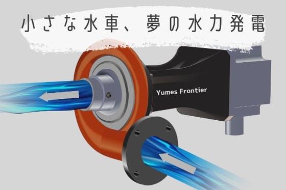 近未来型マイクロ水力発電! 災害時の発電、売電、EV充電などに活用