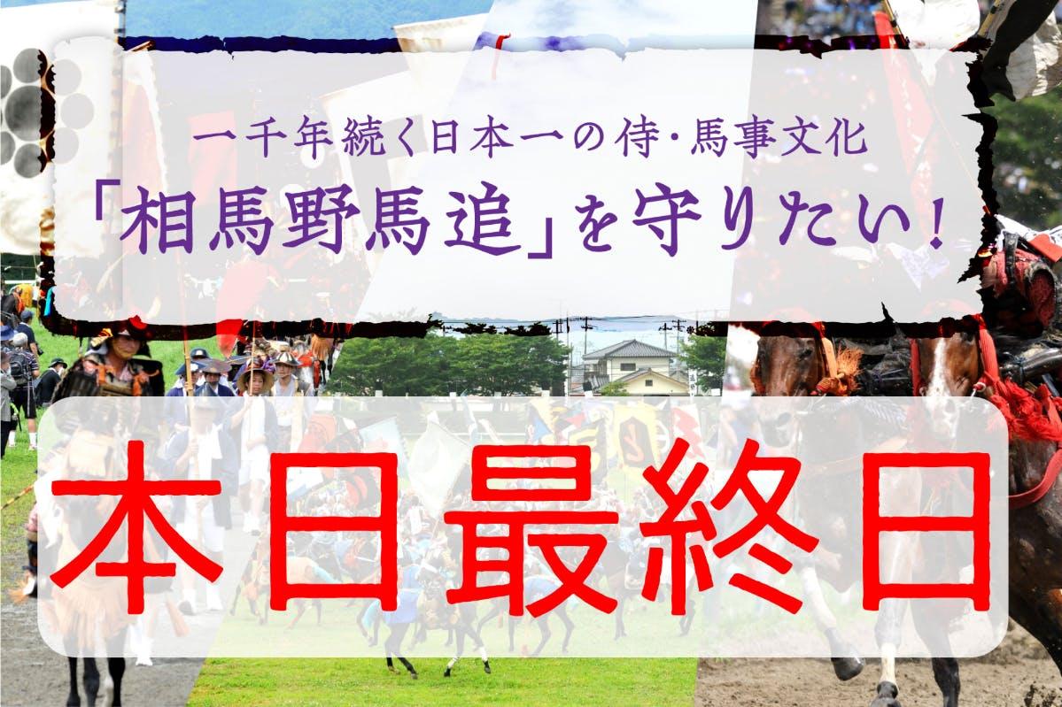 一千年続く日本一の侍・馬事文化「相馬野馬追」を守りたい ...