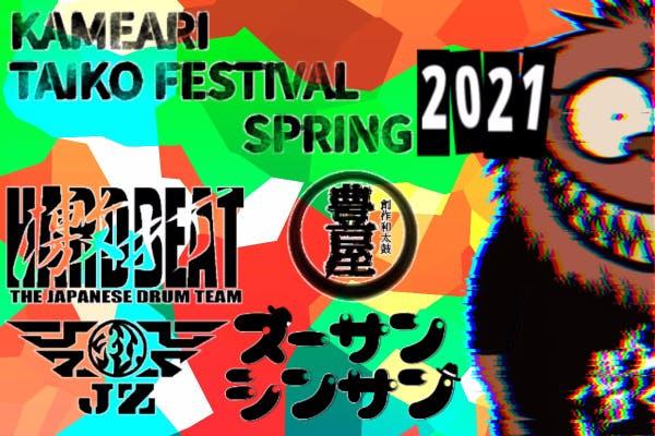 ぶっとんだ和太鼓フェスがやりたい! (2021/03/06 自主企画開催!)