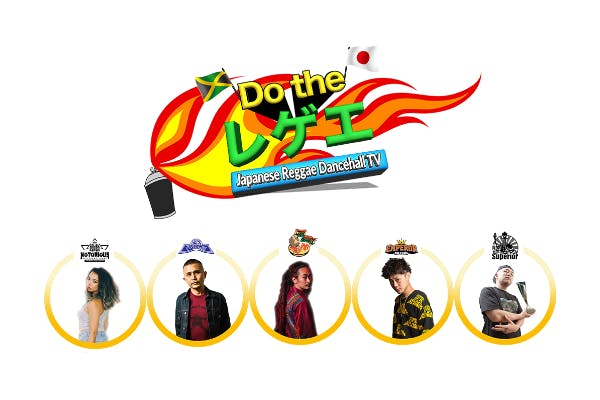 Do the レゲエ Japanese Reggae,Dancehall TV