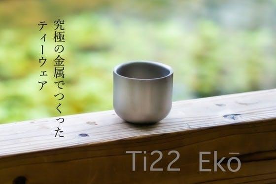 一生モノとして使える純チタン製ティーケトル&カップ「Ekō」