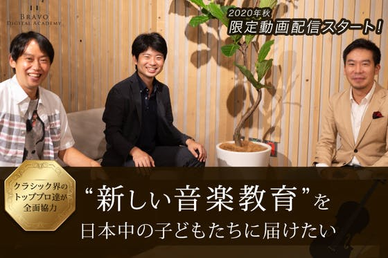 第一線で活躍する演奏家が情熱を注ぐ「新しい音楽教育」を日本中の子供たちに届けたい