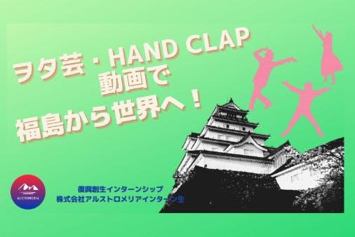 HAND CLAPダンスとヲタ芸動画で福島から世界へ!