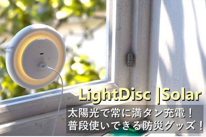 太陽光で常に満タン充電!普段使いできる防災グッズLightDisc |Solar
