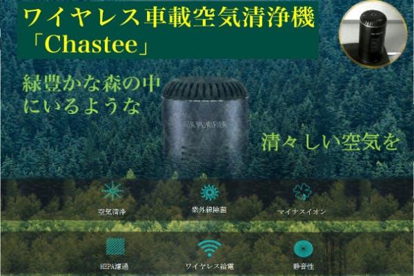 静音性抜群のワイヤレス車載空気清浄器「Chastee」、置くだけで清々しい空気を