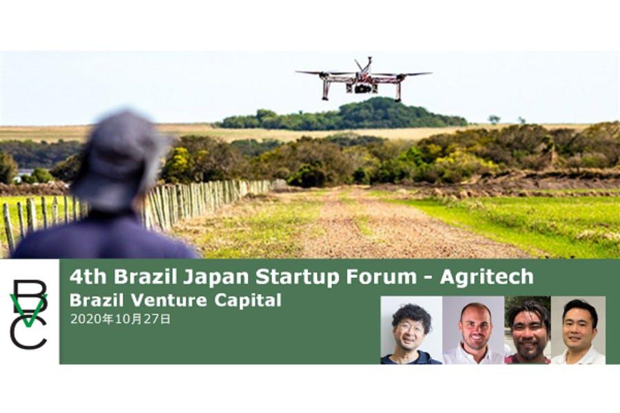 日本をスタートアップをブラジルに!第4回フォーラムのスポンサーを募集