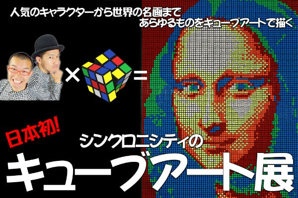日本初!キューブアート展を入場無料で開催したい!!