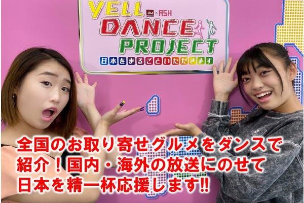 SPL∞ASHかのん・ももがお取り寄せグルメをダンスで紹介!日本応援プロジェクト
