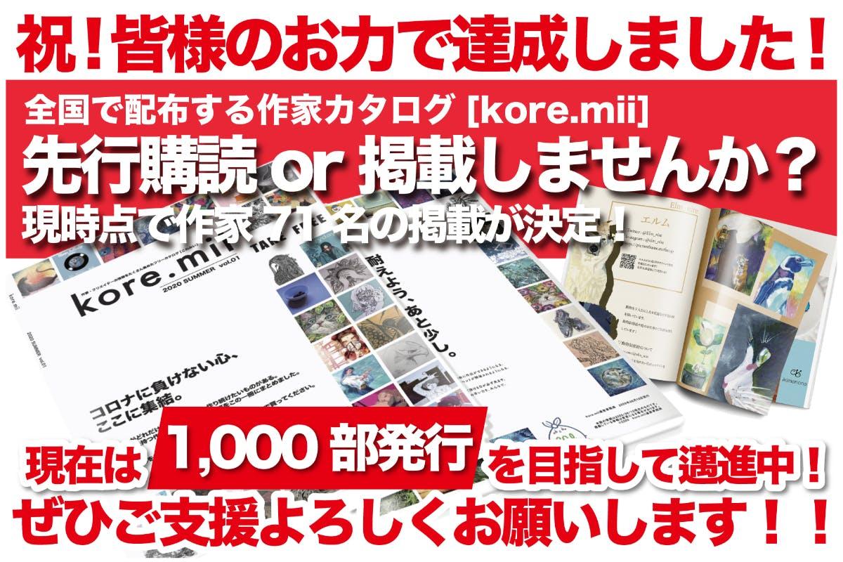第2弾は展示会もあり!作家カタログ「kore.mii vol.02」を作りたい!
