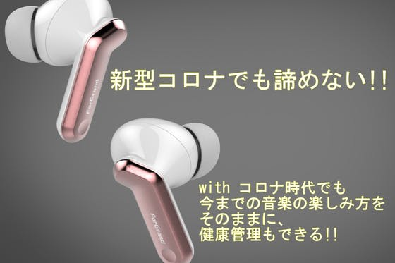 今までの音楽の楽しみ方をそのままに健康管理できるインテリジェンスイヤフォン