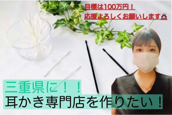 【三重県】耳かき専門店を作りたい!【イヤーサロン】