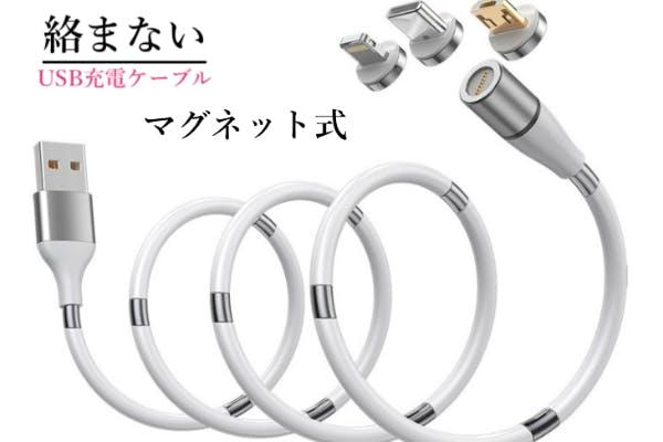 絡まないマグネット式充電ケーブル!!