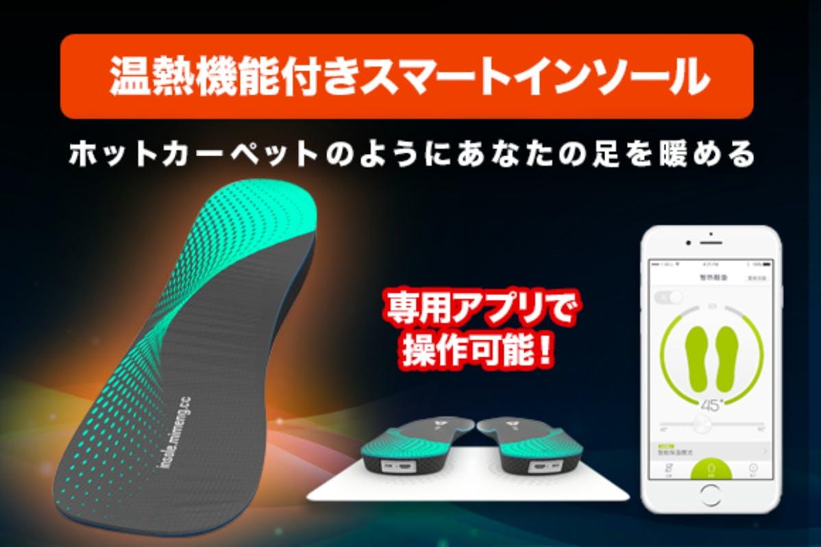 冬の足の冷え性対策に強い味方!温熱機能つきスマートインソール