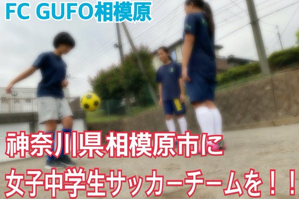 "<label class=""project-name"">始動!!【女子中学生サッカーチーム】~ FC GUFO 相模原~</label>"