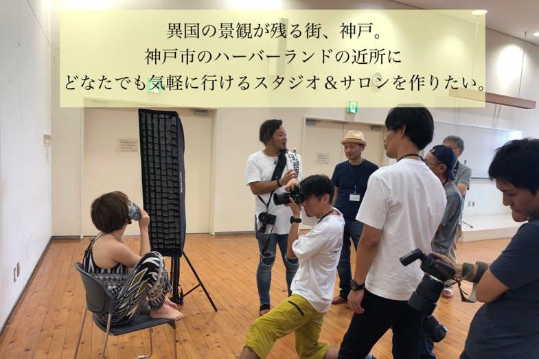 神戸に撮影・レンタルスタジオ&カメラサロンを作ろう!