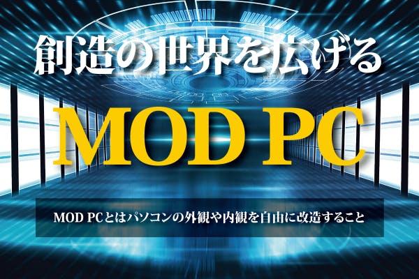 MOD PC-世界に一つだけのオリジナルPCを作るフルオーダーメイド