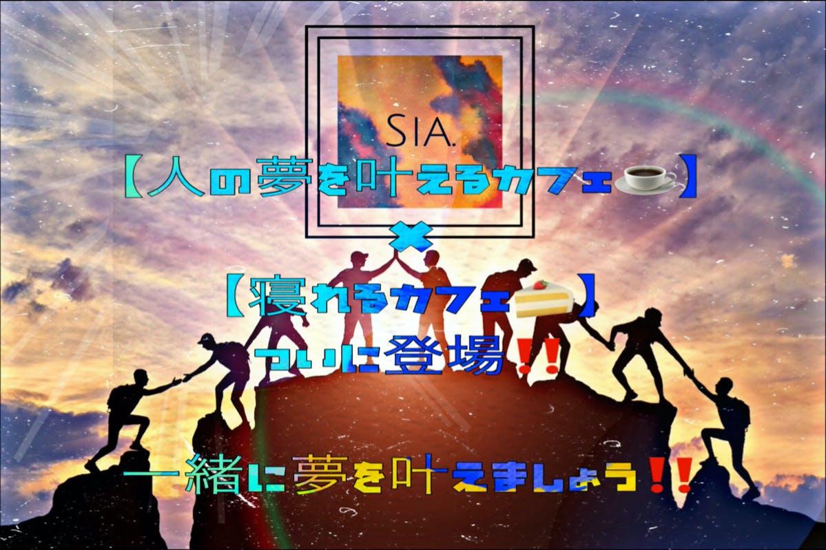 """大阪に""""起業を応援する『昼寝』カフェ""""【Sia.by white】を作ります!"""