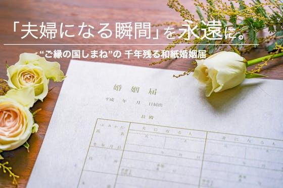伝統工芸 石州和紙の新たなカタチ、千年残る和紙婚姻届『千年婚姻届』
