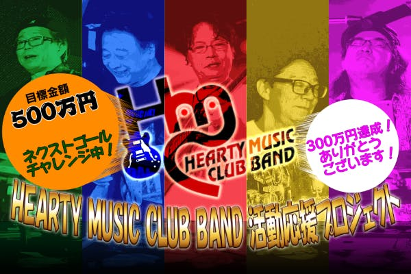 "<label class=""project-name"">HEARTY MUSIC CLUB BAND 活動応援プロジェクト</label>"