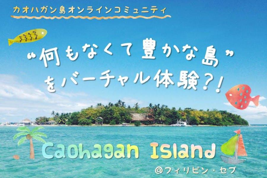 """「豊かさ」って? """"何もなくて豊かな島""""の暮らしから私たちの今と未来を考えよう♪"""