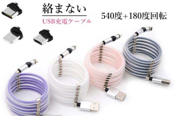 【スマホゲーマー向け】マグネット回転式充電ケーブル!!