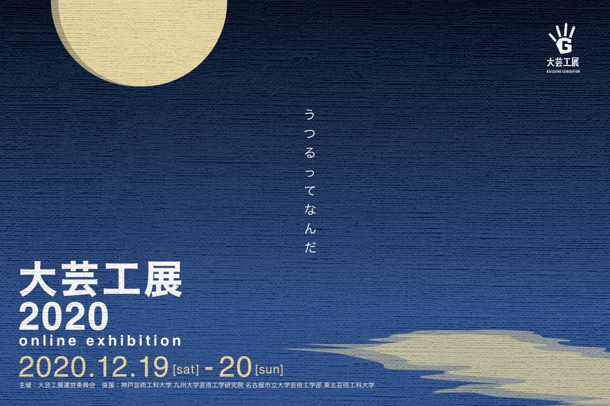 全国の芸工大生が新しい時代のデザインを模索する 大芸工展を開催!