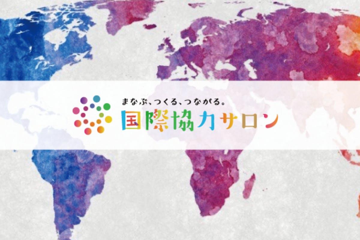 国際協力サロンでSDGsやこれからの社会の未来について考えたい仲間を募集!
