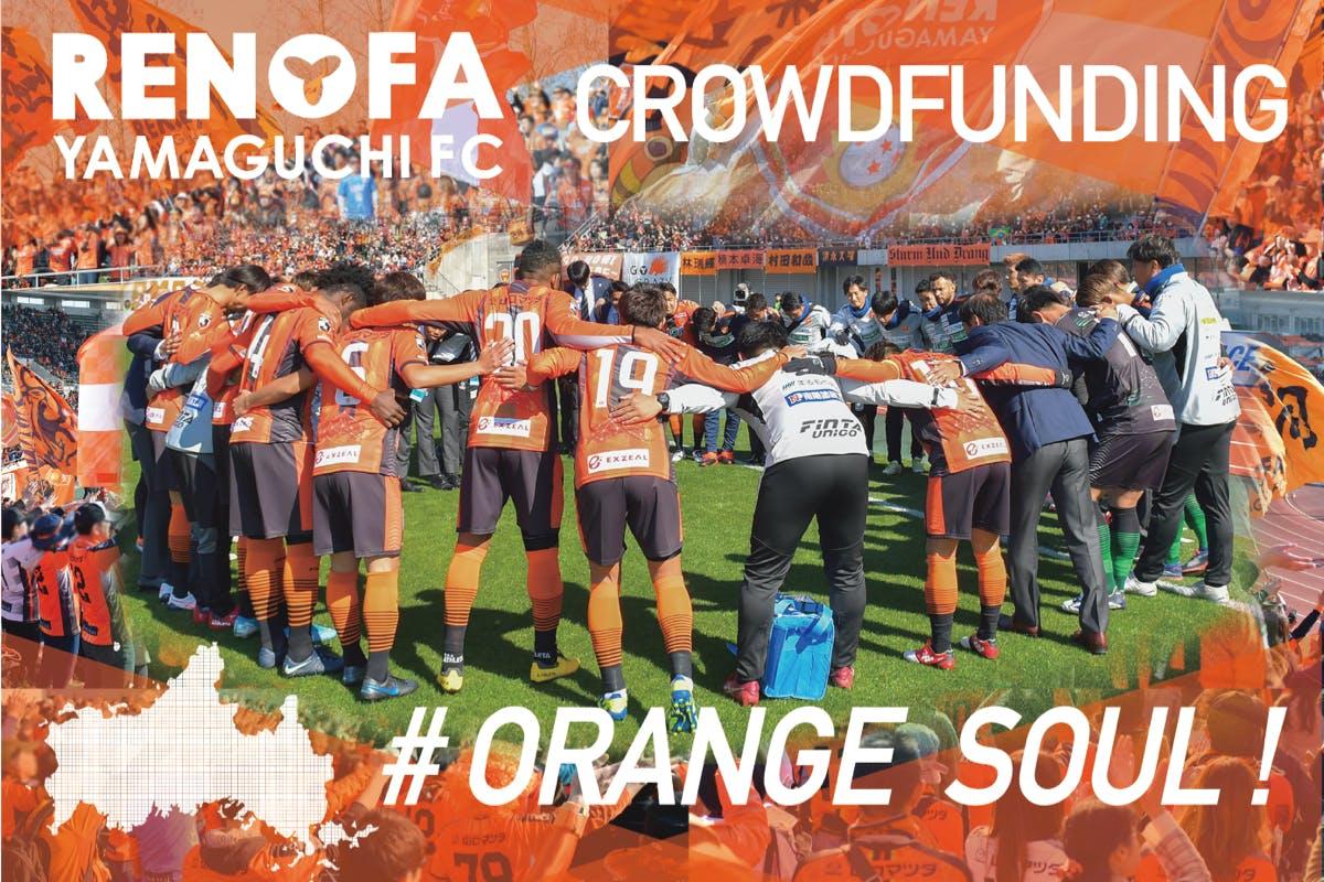オール山口で共に闘おう!みんなでつくる「レノファ山口FC」プロジェクト