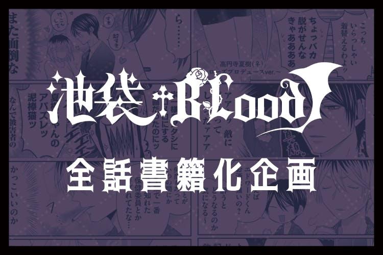 『池袋†BLood』全話書籍化プロジェクト