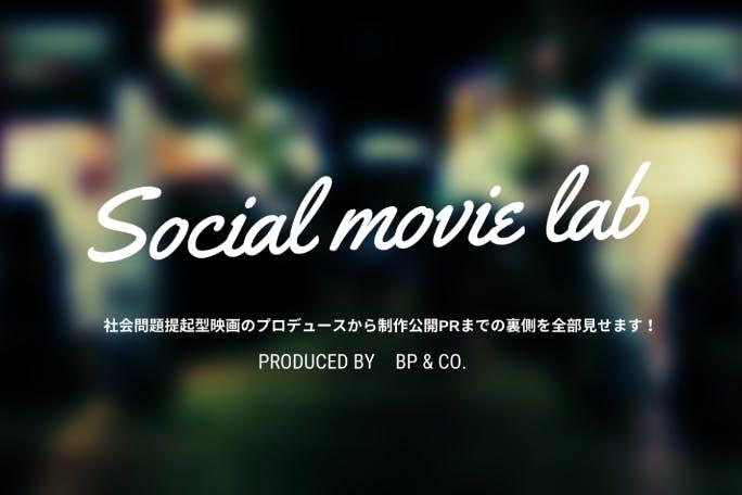 Social Movie Lab