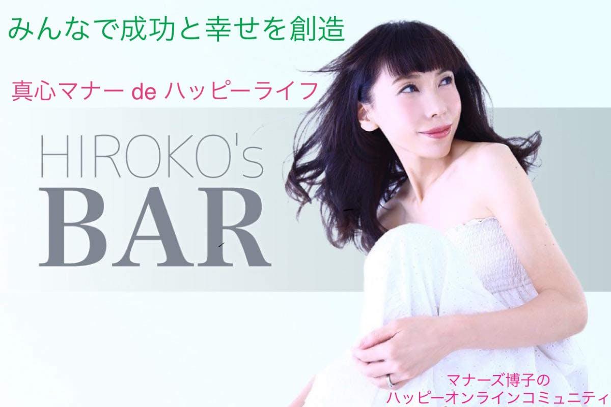 HIROKO's BAR♡みんなでハッピー♡