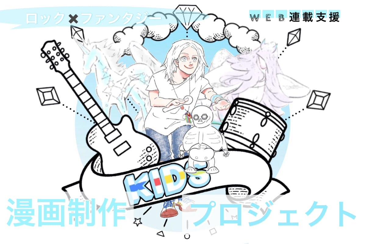 ロック×ファンタジー『KIDS』漫画制作プロジェクト