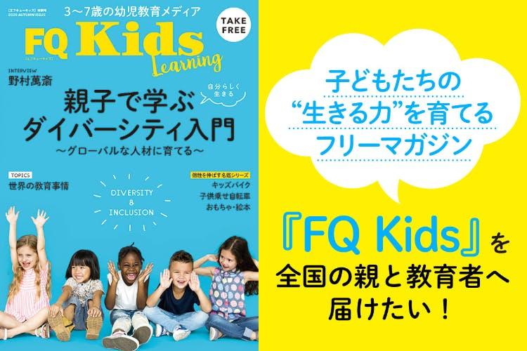 """子供たちの""""生きる力""""を育てるフリーマガジンを全国に届けたい!"""