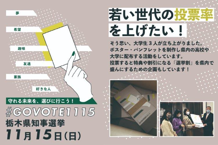 宇都宮市初の選挙割」大学生が栃木県知事選挙の若者投票率を上げる ...