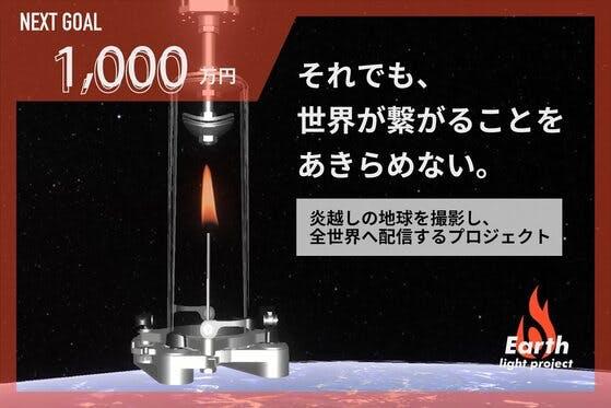 炎越しの地球を撮影したい!国境線のない宇宙に炎を掲げる、人類史上初のプロジェクト