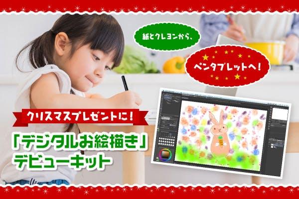 お 絵描き タブレット タブレットPCやiPadでお絵かきをする方法とおすすめのタブレット
