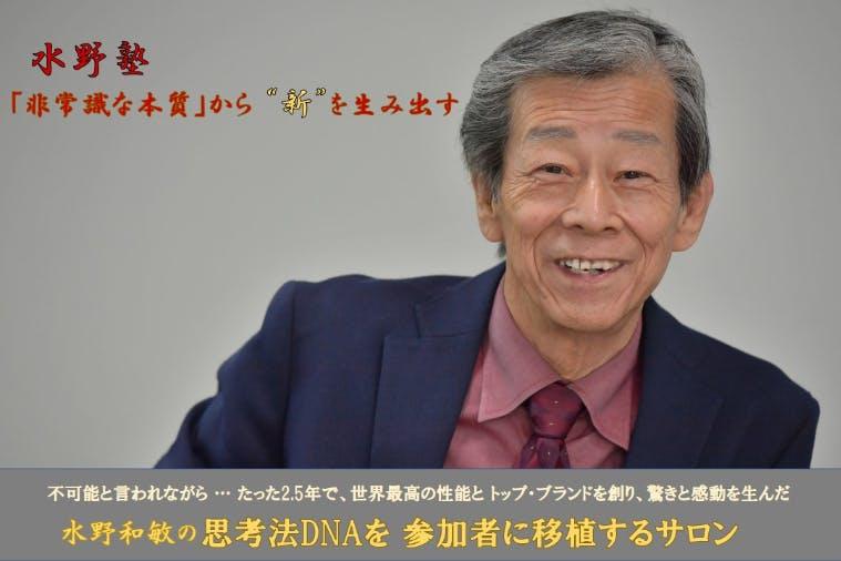 """水野塾 「非常識な本質」から """" 新 """"を生み出す"""