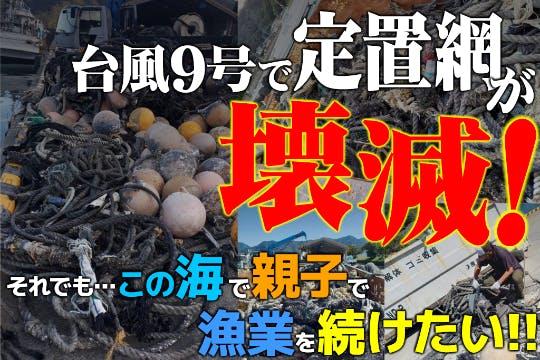 クラウドファンディング挑戦!「台風9号で定置網が壊滅。それでも漁業を続けたい」+料理王国100選入賞