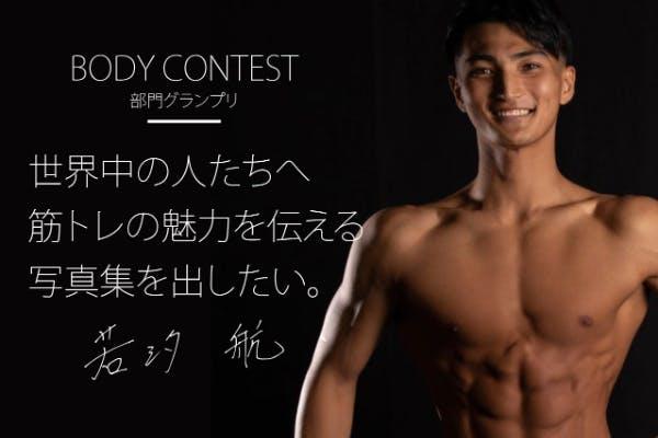 【ボディコンテスト2020優勝記念写真集】の発売