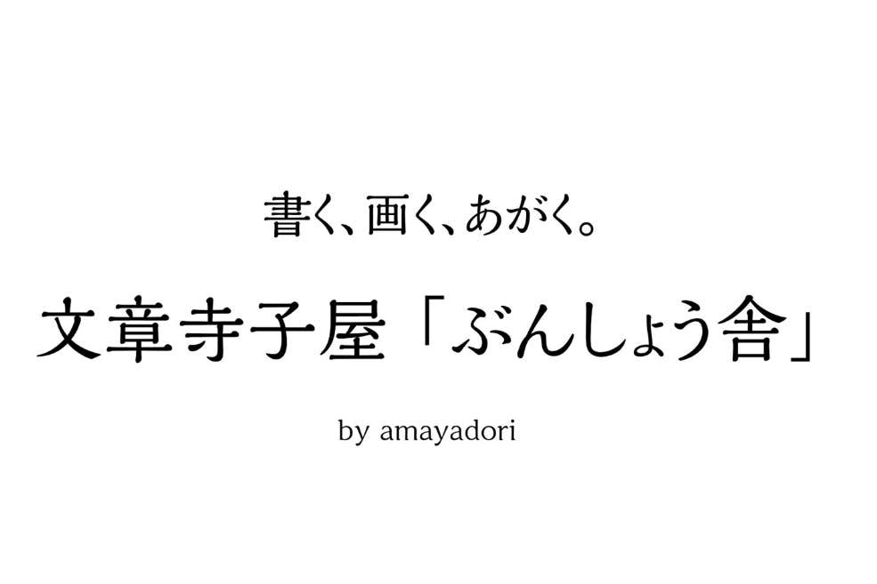 文章寺子屋「ぶんしょう舎」by amayadori