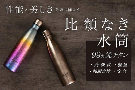 軽い、強い、錆びない高性能「純チタン」だから一生モノ。究極の機能性を備えた水筒。