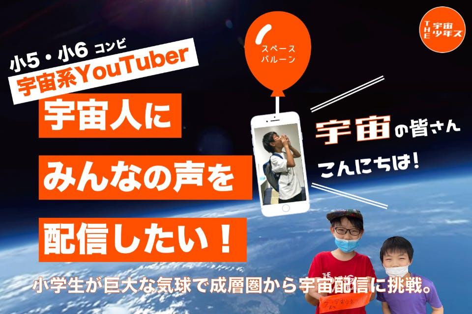 小学生が宇宙に挑戦!スペースバルーンで宇宙人にみんなの声を配信したい!@成層圏