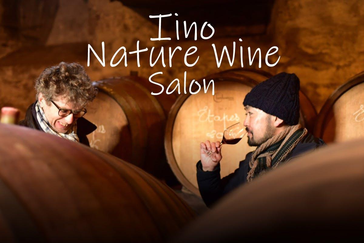 【 I N W S 】Iino Nature Wine Salon