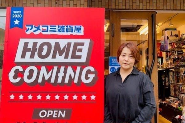 渋谷区広尾のアメコミ雑貨店「HOMECOMING」を存続させよう!!