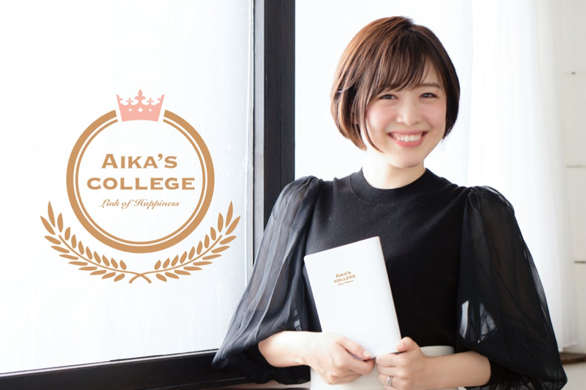 Aika's College〜Link of Happiness〜