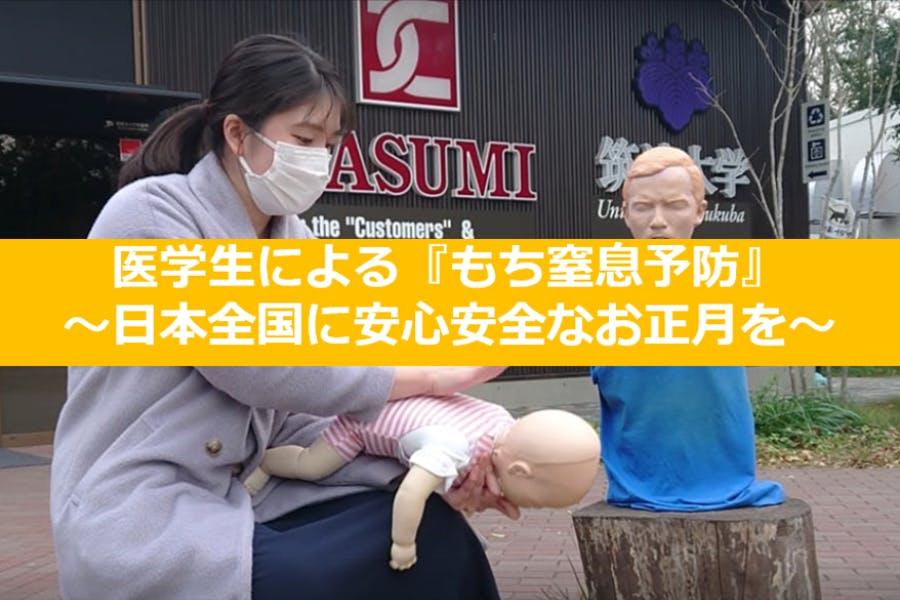 おそらく日本初!医学生による『もち窒息予防』~日本全国に安心安全なお正月を~