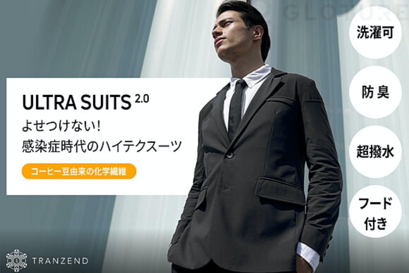 丸洗いできる感染症時代の最強スーツ「ULTRA SUIT 2.0」