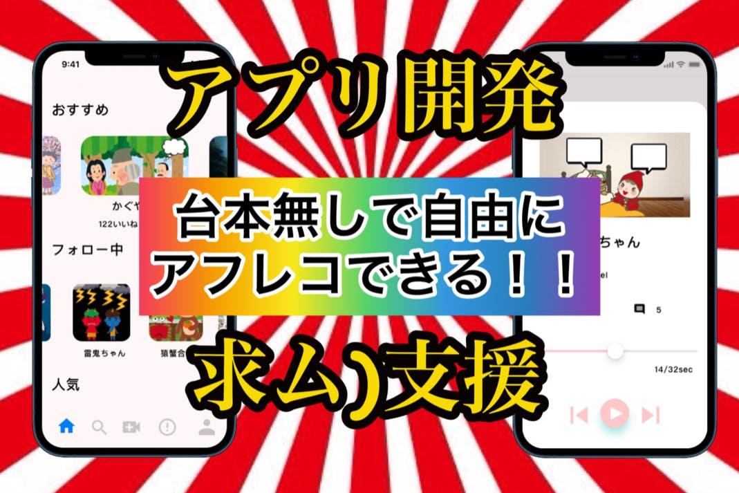 新感覚⁉︎あの昔話に自由にアフレコできるアプリ!!