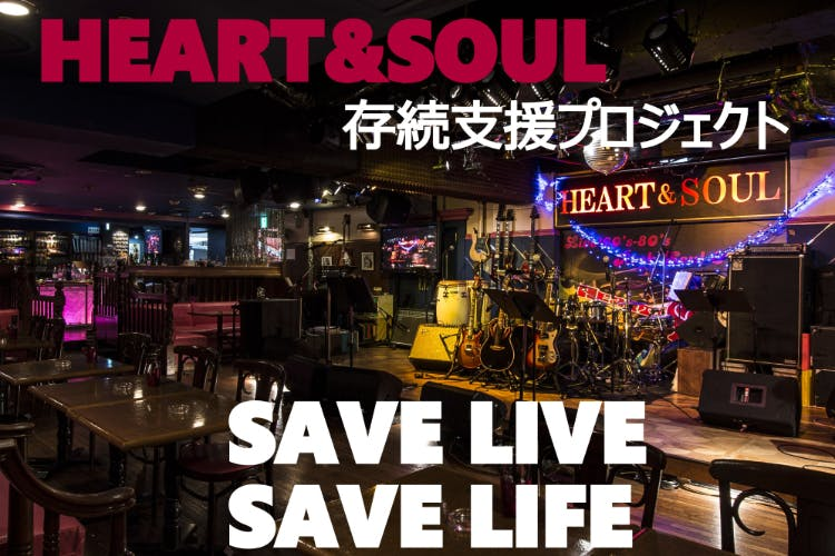 ライブバー「ハート&ソウル」の存続危機を乗り越える為の支援のお願い