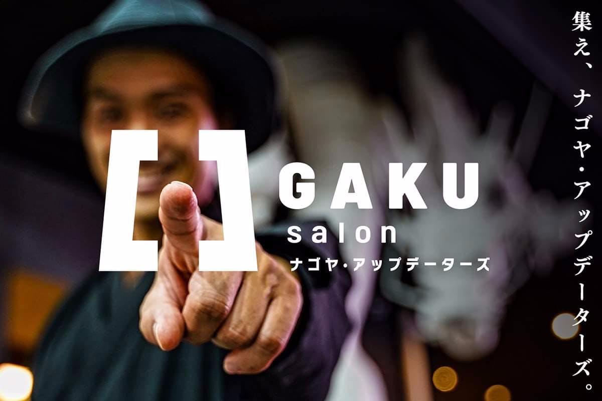 GAKU salon〜ナゴヤ•アップデーターズ〜